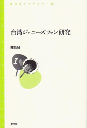 台湾ジャニーズファン研究 (青弓社ライブラリー)