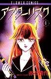 アスターリスク (1) (別コミフラワーコミックス)