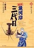 築地魚河岸三代目 20 (20) (ビッグコミックス)