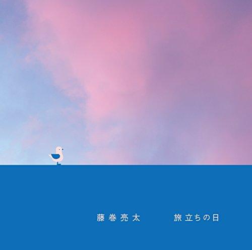 旅立ちの日【通常盤】(CD)