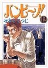 バンビ~ノ! 第12巻 2008年05月30日発売