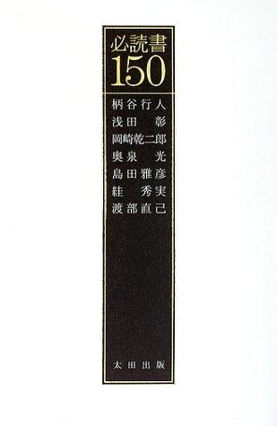 【新教養主義宣言・和室学第二回】10月13日 ...