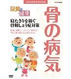NHK健康番組100選 きょうの健康 寝たきりを防ぐ 骨粗しょう症対策【NHKスクエア限定商品】