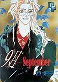 9月―September (プチフラワーコミックス)