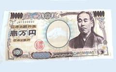 お札タオル 壱万円札フェイスタオル 【日本製】一万円札 福沢諭吉