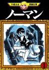 ノーマン / 手塚 治虫 のシリーズ情報を見る