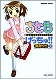 ちとせげっちゅ!! 2―Chitose get you!! (バンブー・コミックス)