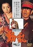動乱[DVD]