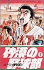 砂漠の野球部 第1巻 (少年サンデーコミックス)