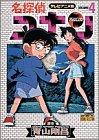 名探偵コナン―テレビアニメ版 (4) (少年サンデーコミックス―ビジュアルセレクション)