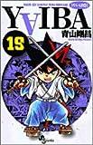 YAIBA―RAIJIN-KEN SAMURAI YAIBA KUROGANE (19) (少年サンデーコミックス)