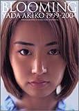 矢田亜希子DVD付写真集 「BLOOMING」 (タレント・映画写真集)