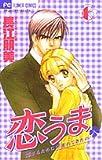 恋うま 6 (フラワーコミックス)