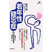 若年性健忘症を治す (健康ライブラリー)