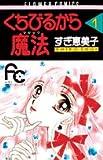 くちびるから魔法 1 (フラワーコミックス)