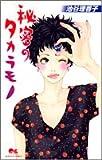 秘密のタカラモノ 1 (クイーンズコミックス)