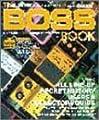 ボス・ブック―究極のコンパクト・エフェクター大全 (シンコー・ミュージック・ムック)