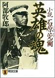 英雄の魂―小説石原莞爾 (祥伝社文庫)