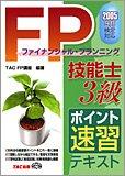 FP技能士3級ポイント速習テキスト〈2005年9月検定対応〉