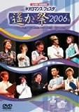 ライブビデオ ネオロマンス▼フェスタ?遙か祭2006?