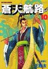 蒼天航路 第10巻 1997年11月19日発売