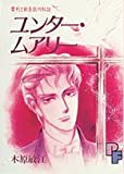 ユンター・ムアリー (プチフラワーコミックス)