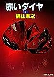 赤いダイヤ〈下〉 (集英社文庫)