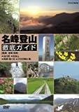 名峰登山徹底ガイド 北アルプス~常念岳/白馬岳/剱岳~編 [DVD]