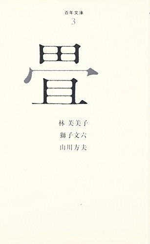(003)畳