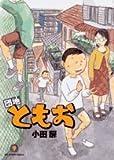 団地ともお 9 (ビッグコミックス)