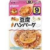 ピジョンレトルトパウチ 豆腐ハンバーグ 80g*2袋
