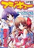マジキュー vol.21 (2006/01)—ビジュアルエンターテインメントマガジン (21) (エンターブレインムック)