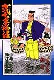 弐十手物語 98 卯女 (ビッグコミックス)