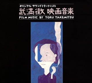 オリジナル・サウンドトラックによる 武満徹 映画音楽