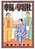 幸福ノ学習社 / 吉田 ひろゆき のシリーズ情報を見る