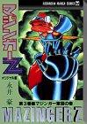 マジンガーZ—オリジナル版 (第3巻) (講談社漫画文庫)