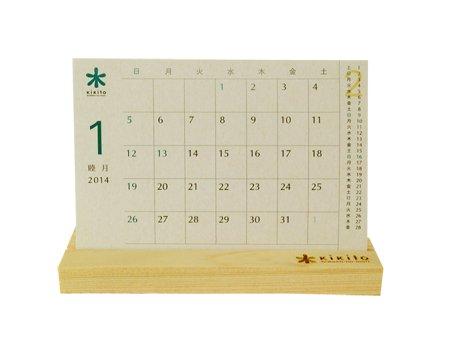 kikito 2014カレンダー