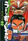 うしおととら 文庫版 第11巻 2005年07月15日発売