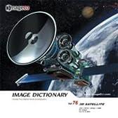 イメージ ディクショナリー Vol.76 衛星 (3D)