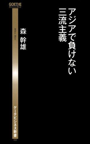 アジアで負けない三流主義 (ゲーテビジネス新書)