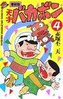 天才バカボン (4) (少年マガジンコミックス)