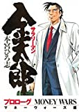 サラリーマン金太郎 マネーウォーズ編 プロローグ (ヤングジャンプコミックス)