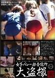 女子バレー部合宿所大盗撮 [DVD]