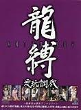 龍縛愛玩調教アンソロジー [DVD]