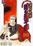 諸葛孔明時の地平線 11 (プチフラワーコミックス)