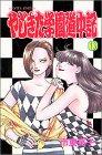 やじきた学園道中記 (第13巻) (ボニータコミックス)