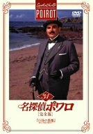 名探偵ポワロ 完全版 Vol.31「白昼の悪魔」 [DVD]