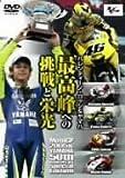 バレンティーノ・ロッシ&ヤマハ 最高峰への挑戦と栄光 MotoGP2005 & YAMAHA 50years Special [DVD]