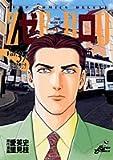 ゼロ Vol.37―THE MAN OF THE CREATION (ジャンプコミックスデラックス)