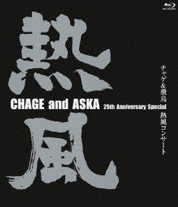 チャゲ&飛鳥 熱風コンサート [Blu-ray]